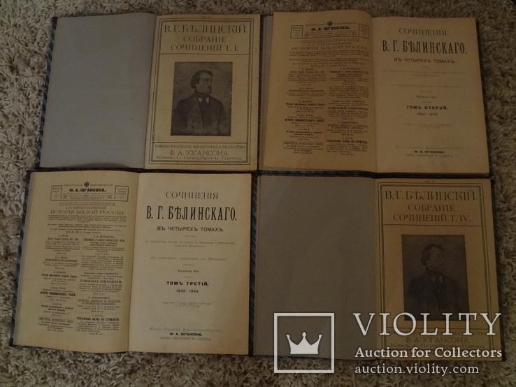Киев 1834-1840 Сочинения Белинскаго в четырех томах
