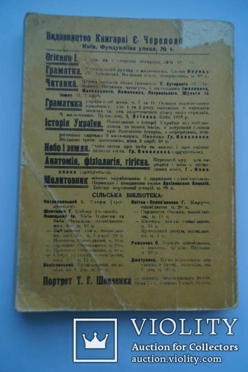 І. Огієнко. Українська культура. 1991 р. Репринтне., фото №3