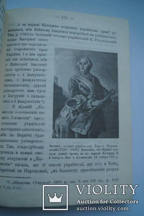І. Огієнко. Українська культура. 1991 р. Репринтне., фото №6