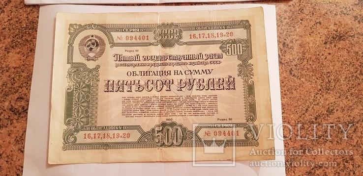 Облигация 500 рублей 1950 год