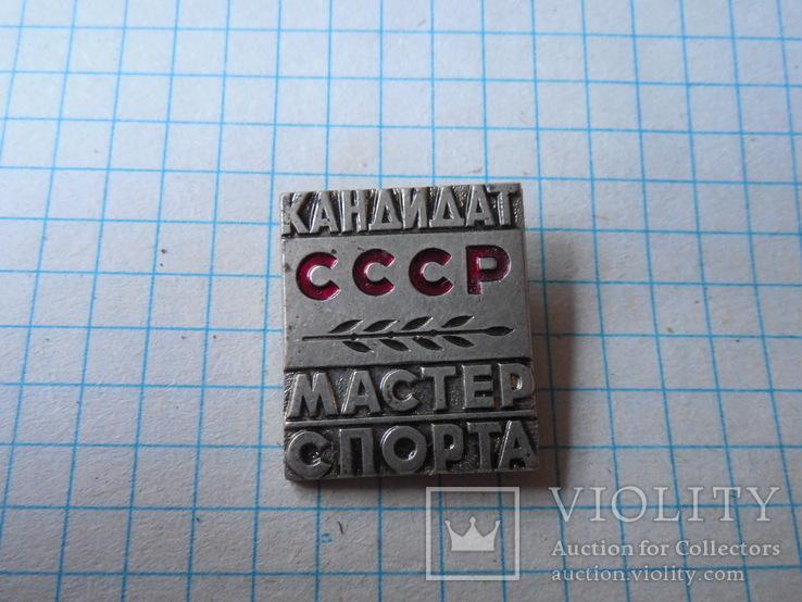 Знак кандидат мастер спорта СССР, фото №2