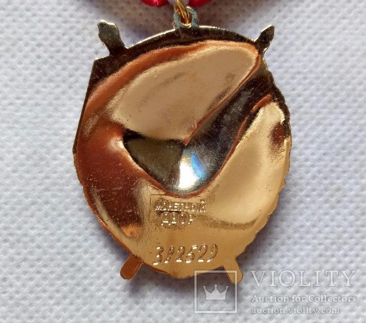 Орден БКЗ  1-2-3 награждение  копия, фото №4