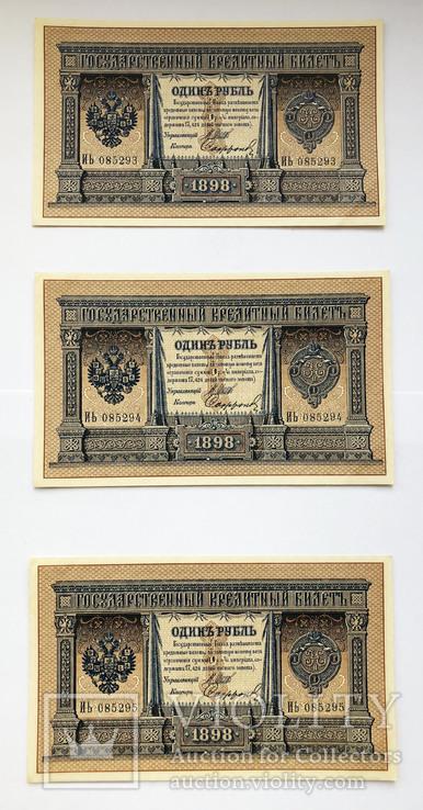 Рубль 1898 года (5 номеров подряд). UNC.