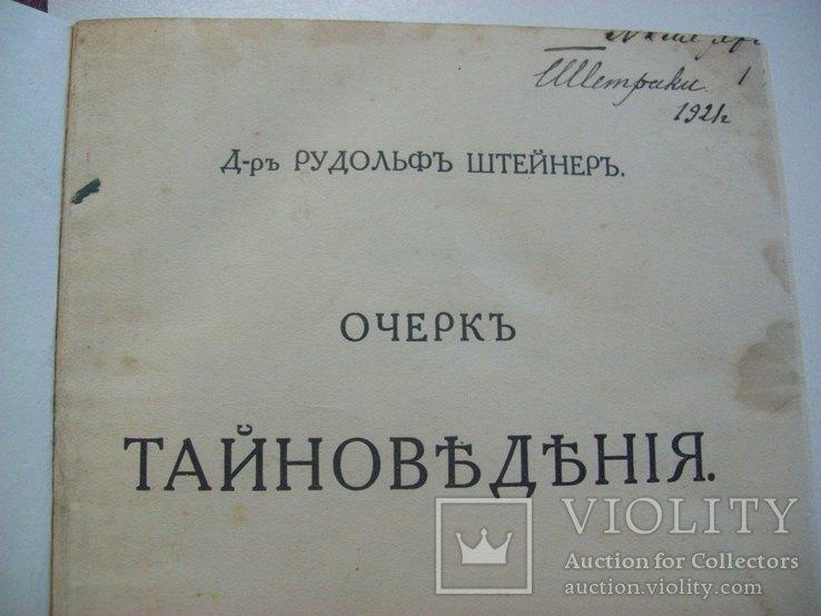 Окультно-мистическая книга 1916 г.  (авт. Р.Штейнер)