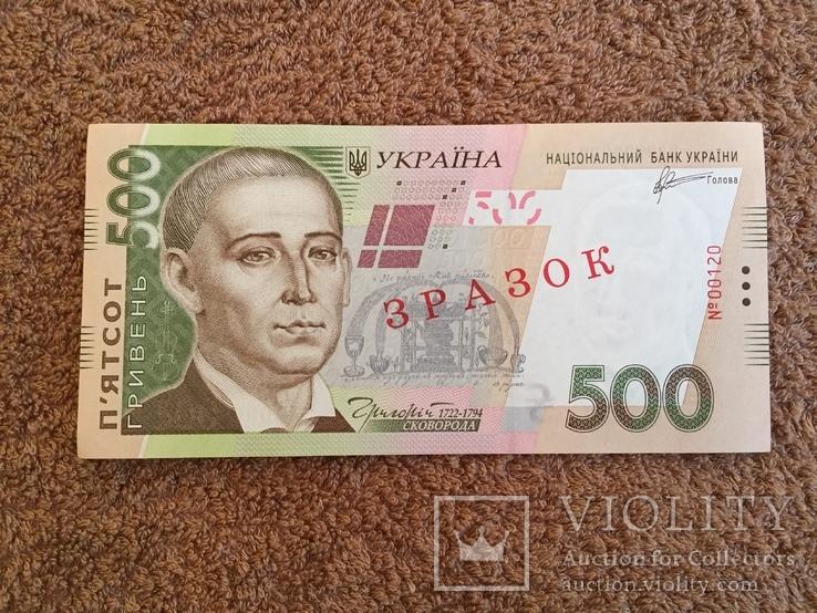 500 Гривен 2011 Зразок Образец