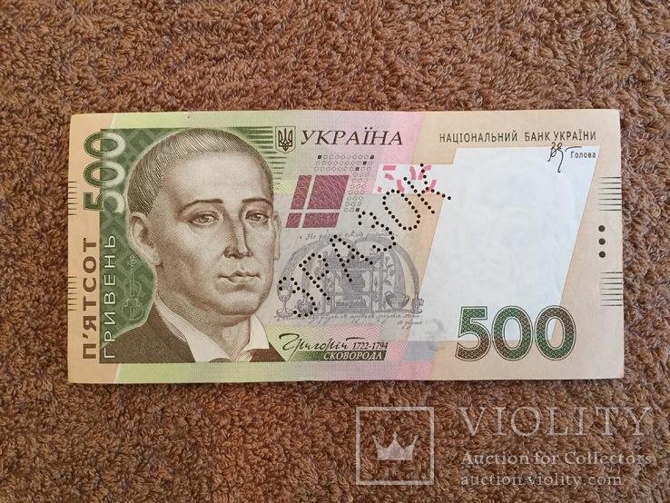 500 гривен 2006 год Зразок Образец Перфорация