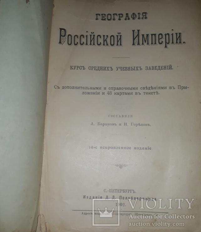 1902 География Российской империи с 48 картами