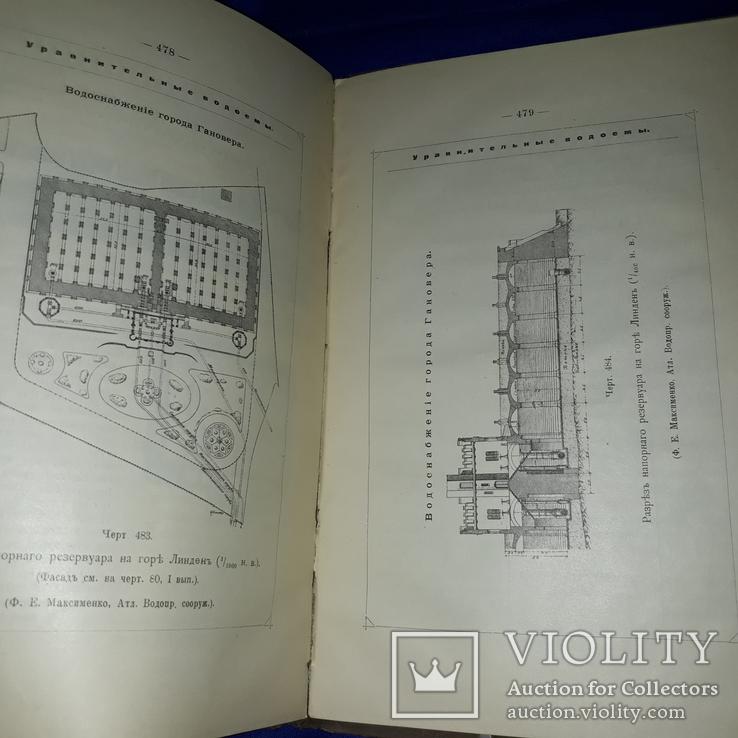 1902 Водоснабжение и водостоки