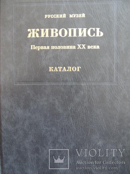 Каталог живописи Русского музея (т. 10)
