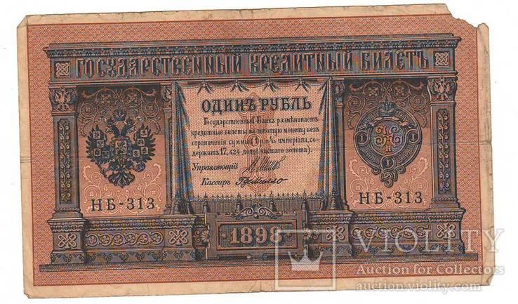 1 рубль образца 1898 Шипов - де Милло  НБ 313, фото №2