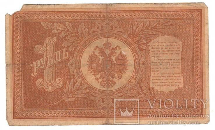 1 рубль образца 1898 Шипов - де Милло  НБ 313, фото №3