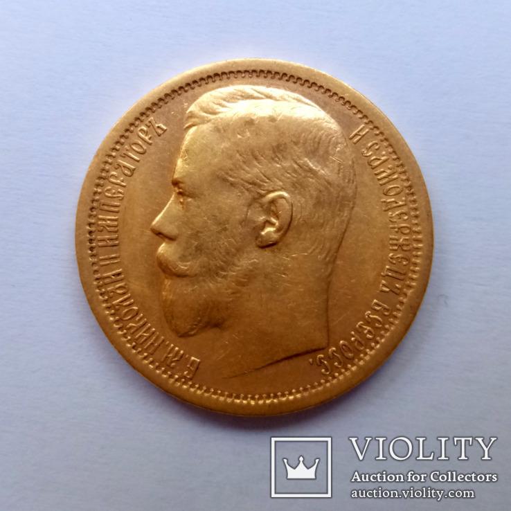 Золото 15 рублей 1897 г. Россия. Николай ІІ.