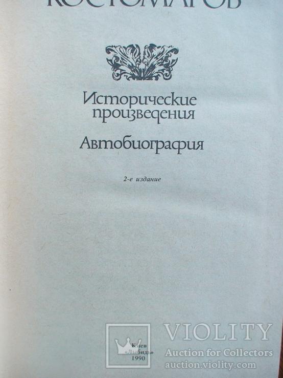 Н. Костомаров (исторические произведения) 1990р., фото №3
