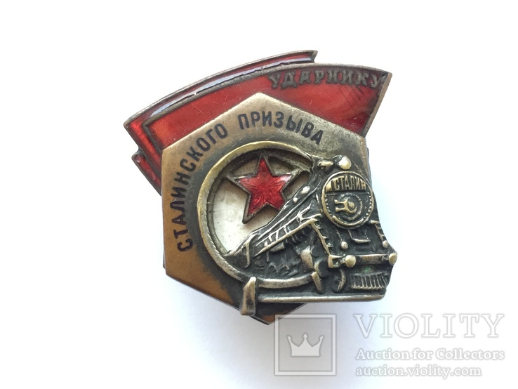 Ударник Сталинского призыва №30828
