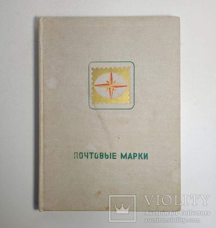 Альбом с марками - 541 шт.