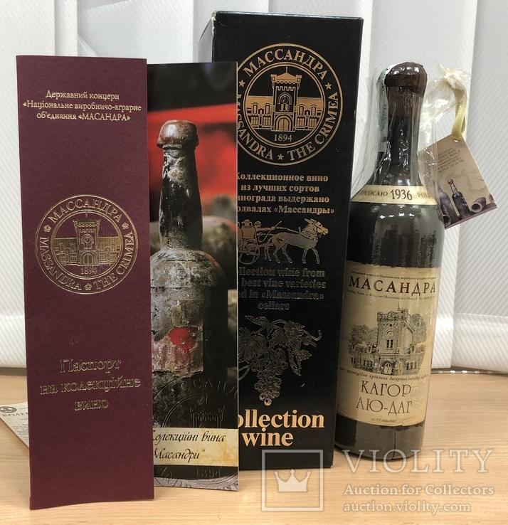 Колекційне вино Масандра