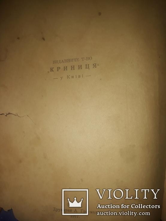 1917 Коцюбинський - Твори