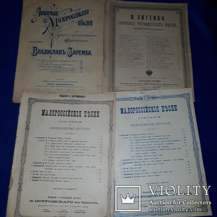 1900 Украинские песни