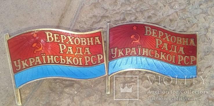 Верховна рада украинской РСР