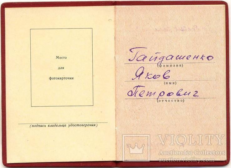 ЗБЗ с документом 1953 + копия гайки на квадроколодку.