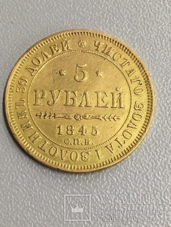 5 Рублей 1845г