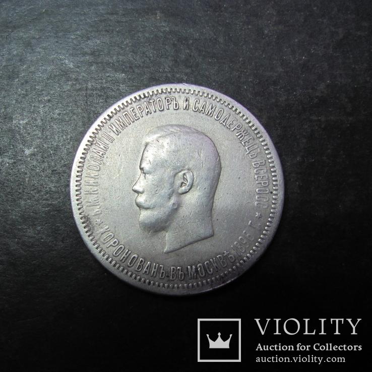 Коронационный рубль Н 2 1896 год