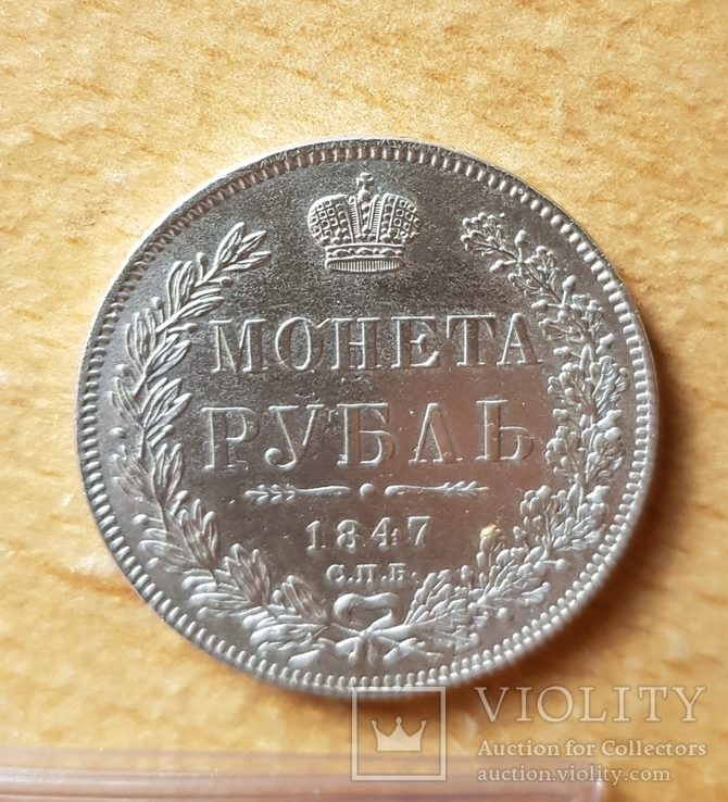Рубль 1847 ПА