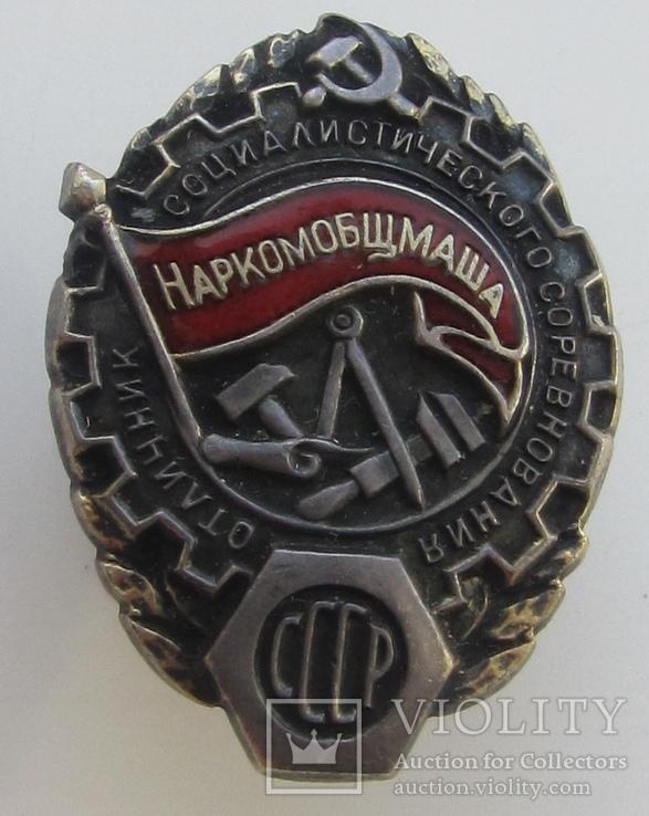 ОСС Наркомобщмаша. серебро