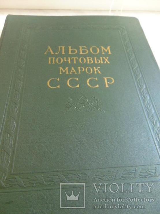 Альбом почтовых марок СССР 1962-1965.