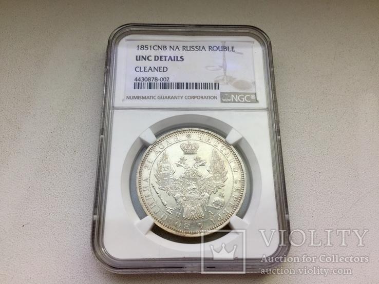 1 рубль 1851 года СПБ-ПА Серебро NGC-UNC