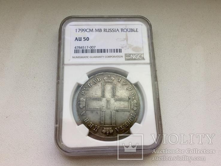 1 рубль 1799 года СМ-ФЦ Серебро NGC-aUNC