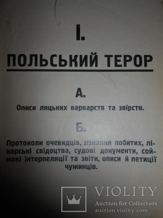 1931 Польский Терор Видання Українських Націоналістів