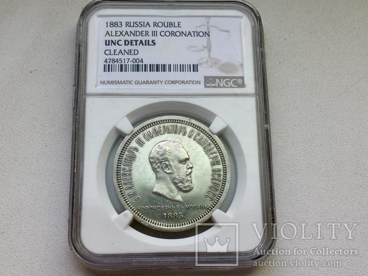 1 рубль 1883 года, Серебро Коронация Александра III NGC-UNC