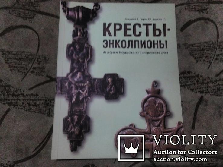 Кресты - энколпионы из собрания ГИМ