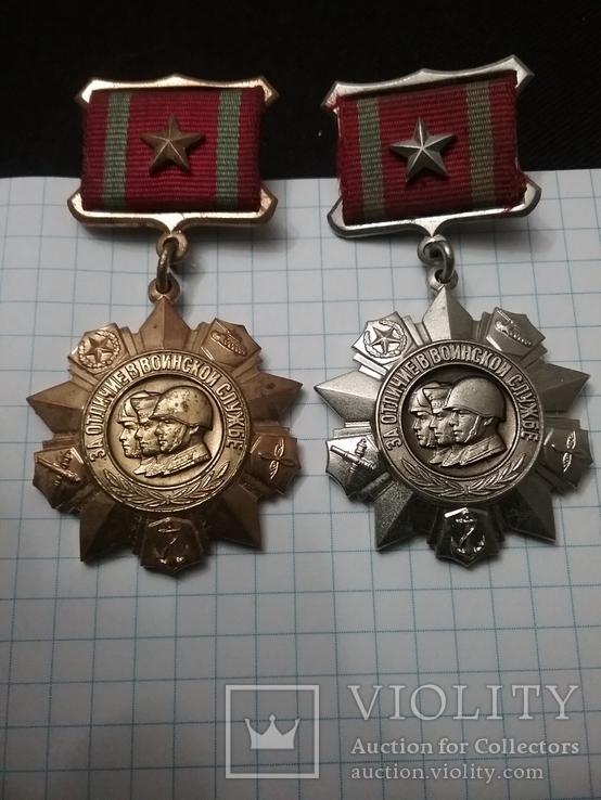 """""""За отличие в воинской службе"""" 1-й и 2-й степени"""