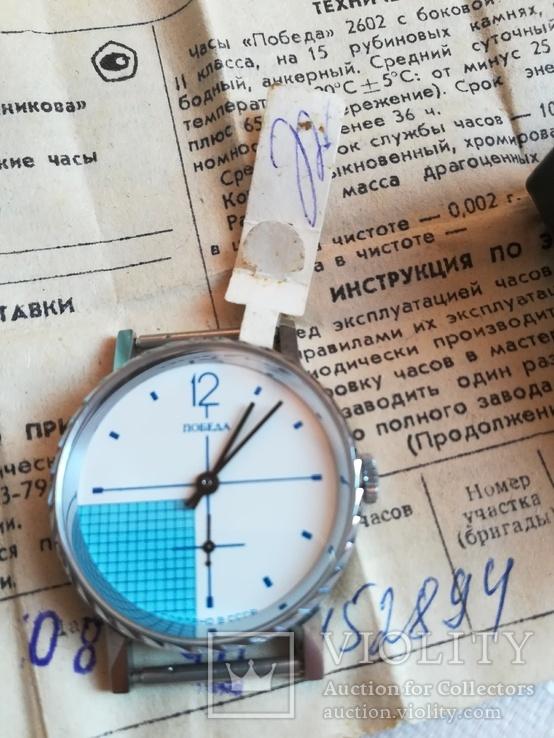 Часы Победа с документами. Новые.
