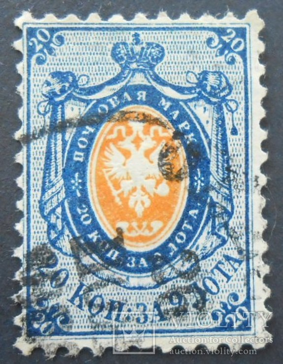 1858 г. 20 копеек за 2 лота  Второй выпуск Рам.12,5