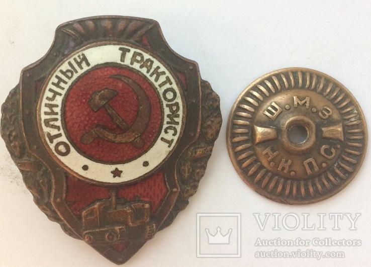 Знак Отличный тракторист (гайка НКПС)