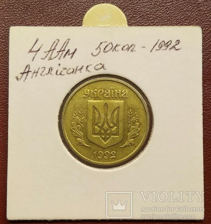 50коп_1992р Англійський чекан штамп 4ААм