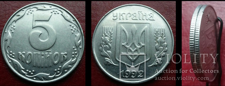 5коп_1992р штамп 1.1ААк