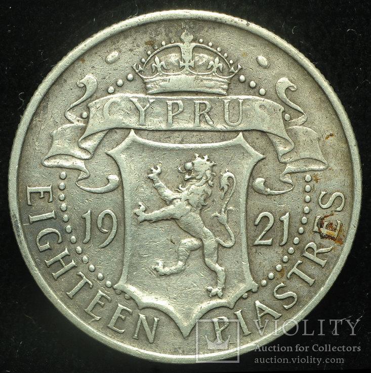 Кипр 18 пиастров 1921 серебро