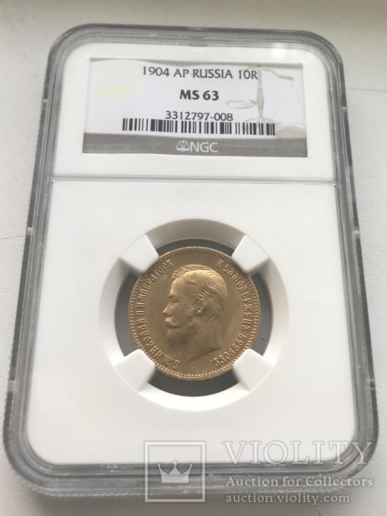 10 рублей 1904 года в мс-63