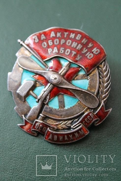 Знак за активную оборонную работу ОСОАВИАХИМ № 12