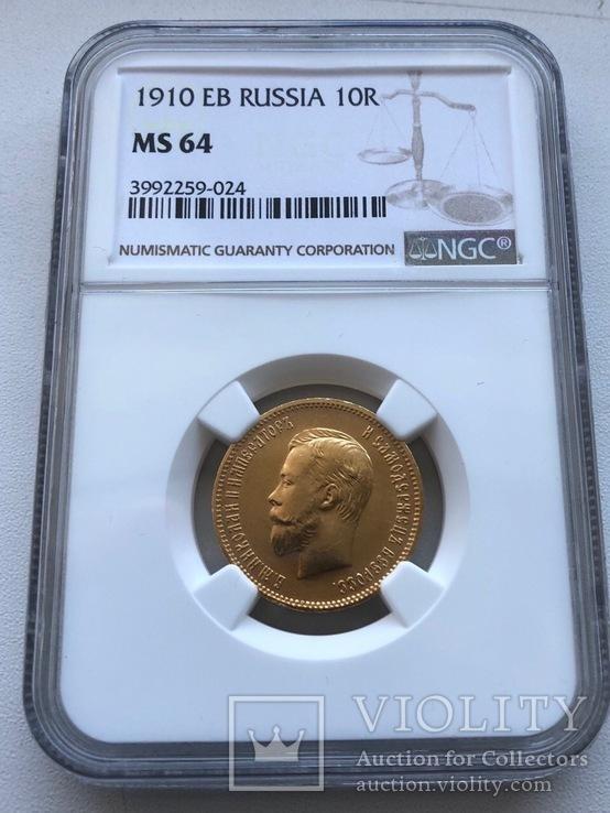 10 рублей 1910 года в мс -64 R