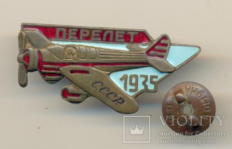 Перелет 1935   №18