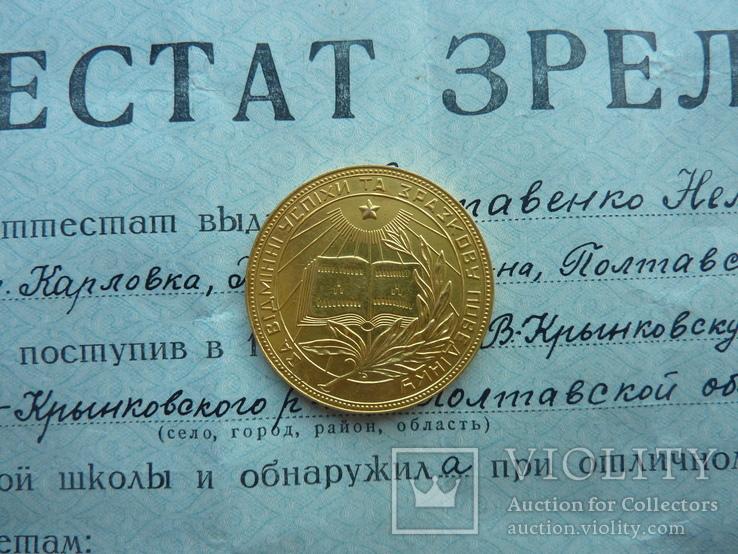 Золотая Школьная медаль УССР. Золото 15,52 гр. + Атестат.