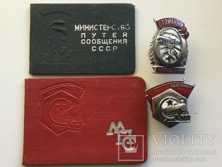 Отличный паровозник и Ударник Сталинского призыва МПС