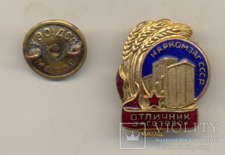 Отличник заготовок наркомзаг СССР   №16
