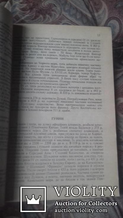 П. Лаврів. Історія Південно- Східної України.1992 р. Львів., фото №4
