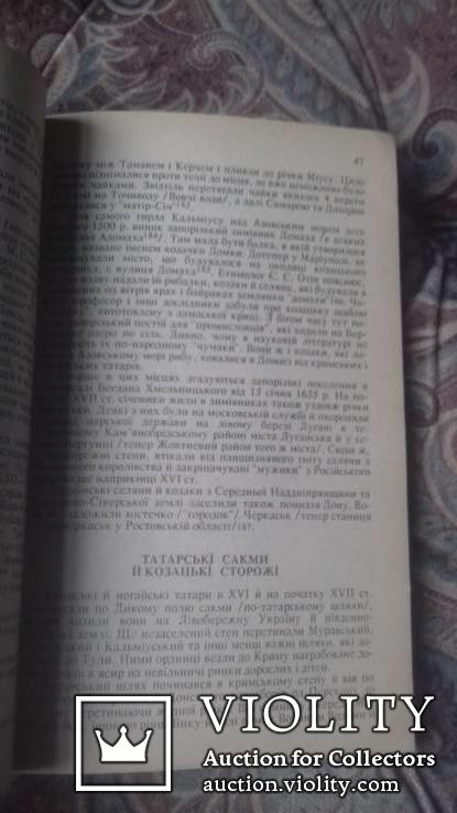 П. Лаврів. Історія Південно- Східної України.1992 р. Львів., фото №6